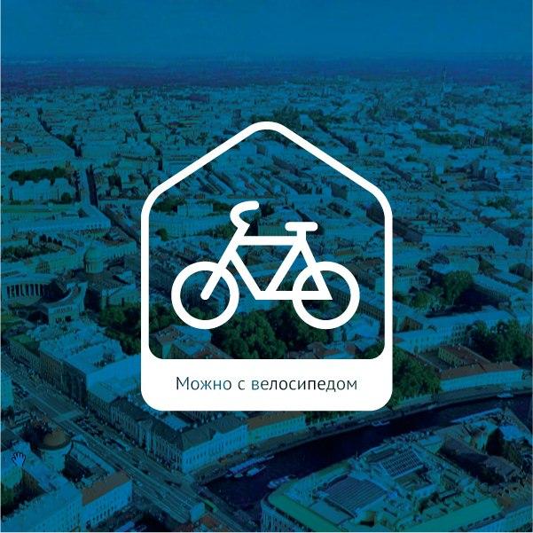 Можно с велосипедом