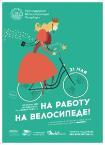 Afisha_SPb_bike2work-1-217x300